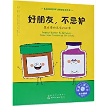 PB&J Chinese Book Cover